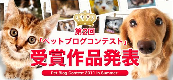ペットブログコンテスト開催